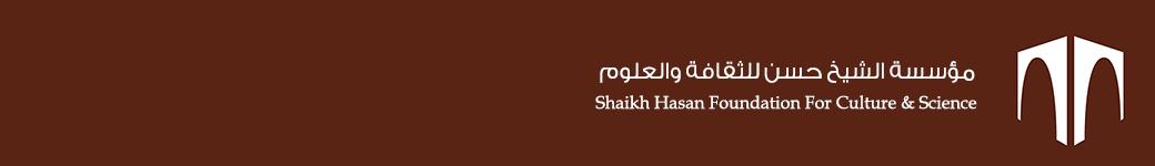 مؤسسة الشيخ حسن للثقافة والعلوم